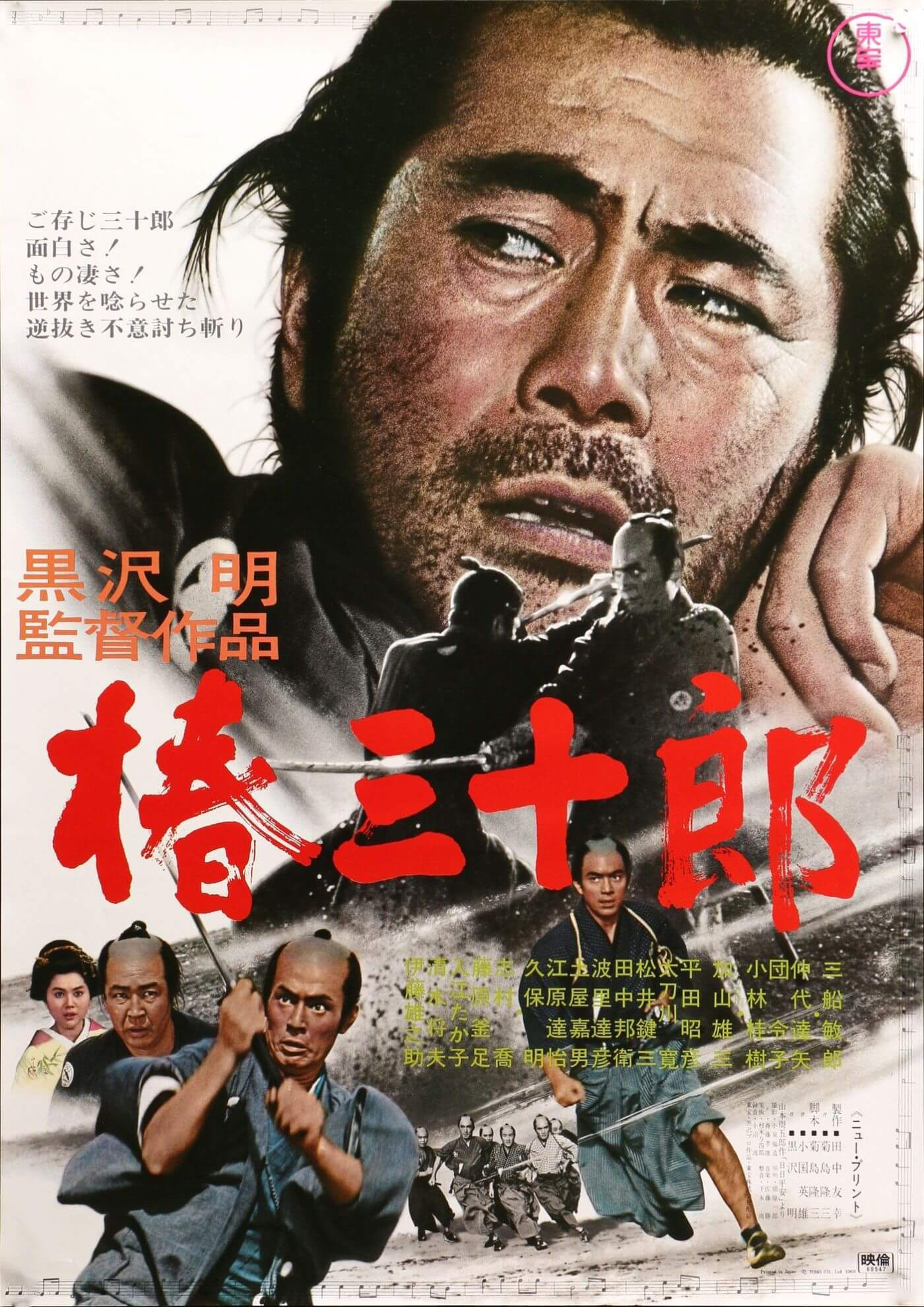 Sanjuro -  Akira Kurosawa 1963 Japanese Cinema Masterpiece - Classic Original Movie Release Poster - Framed Prints