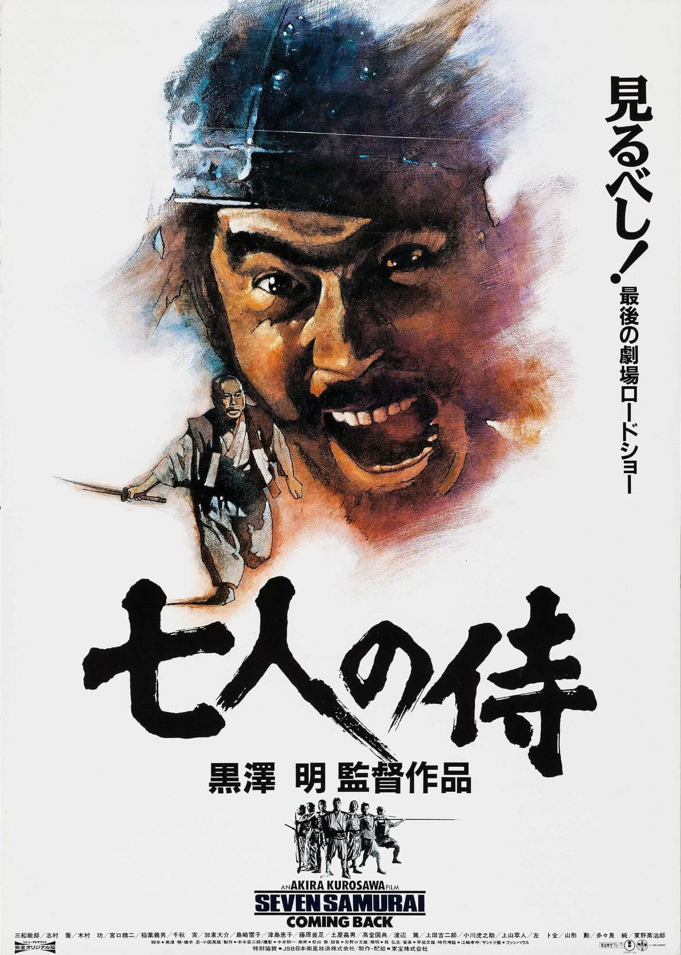 Seven Samurai - Akira Kurosawa Japanese Cinema Masterpiece - Re Release Movie Poster