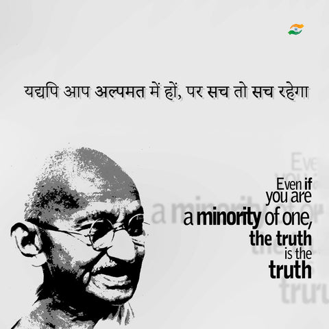 Mahatma Gandhi Quotes In Hindi - Even If You Are A Minority Of One, The Truth Is The Truth