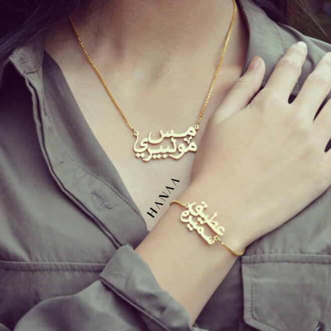 Arabic Two Name Bracelet & Necklace Set