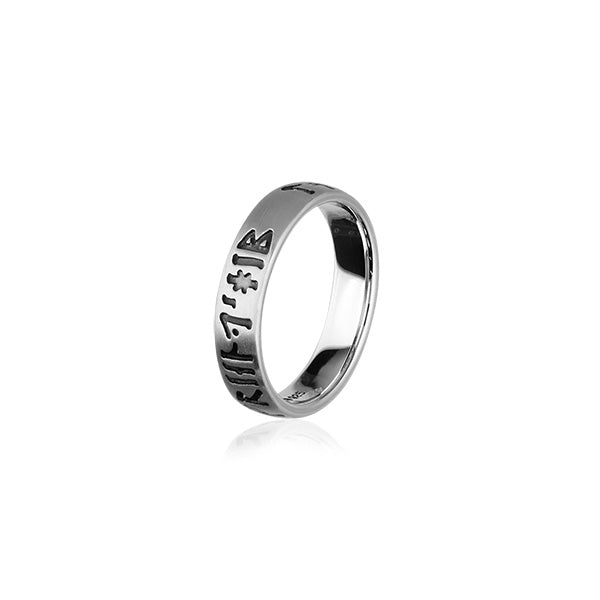 Runic Silver Ring R339