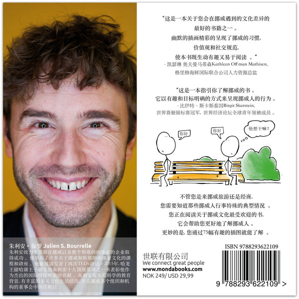 The Social Guidebook to Norway (Chinese version)
