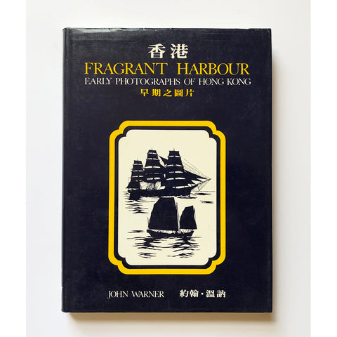Fragrant Harbour : Early photographs of Hong Kong by John Warner