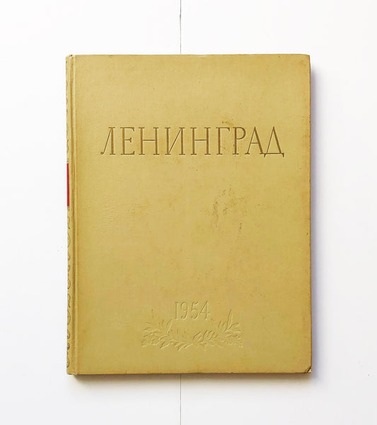 Leningrad ; City Views by M.E. Kunin. With illustrations by G.D. Epifanov and photographs by M.A. Velichko, S.P. Ivanov and others.