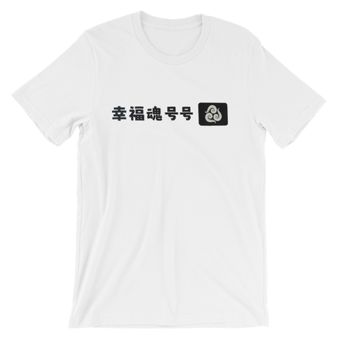 Soul Happy Go Go T-shirt -- White
