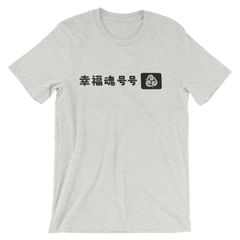 Soul Happy Go Go T-shirt -- Grey