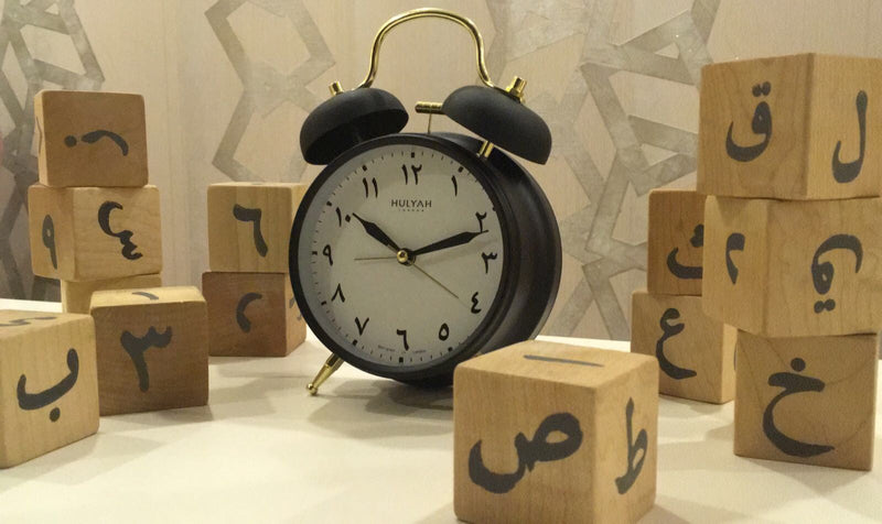 Arabic Alarm Clock-