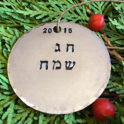 Chag Same'ach Christmas Ornament/Chanukah Ornament/Happy Holidays/Jewish Ornaments/Jewish/Hanukkah Tree/Personalized Hanukkah Ornaments