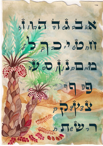 Alef Bet- printable pdf-12x17""