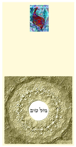 mazal tov card ready to print-printable pdf