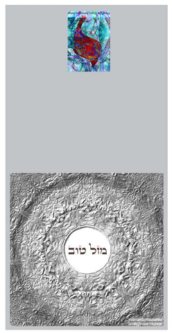 mazal tov card ready to print-printable pdf- 6.29 x 12.2""