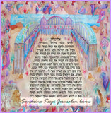 Maimonid's Physician prayer- Tfilat harofe by Sandrine Kespi- Print on paper - Hebrew or English