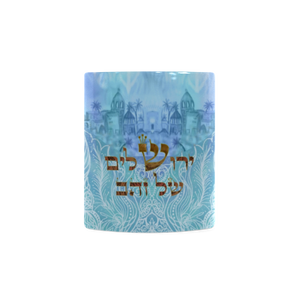 Jerusalem of gold- Ceramic mug