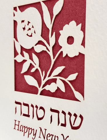 Rosh hashanah cards - Papercut, Pomegranate - Set of 5 cards (Red), Greeting for shanah tovah and happy new year, by David Fisher