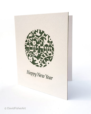 Rosh hashanah cards - Papercut Shana tova, Set of 5 cards (Green), Greeting for shanah tovah and happy new year, by David Fisher
