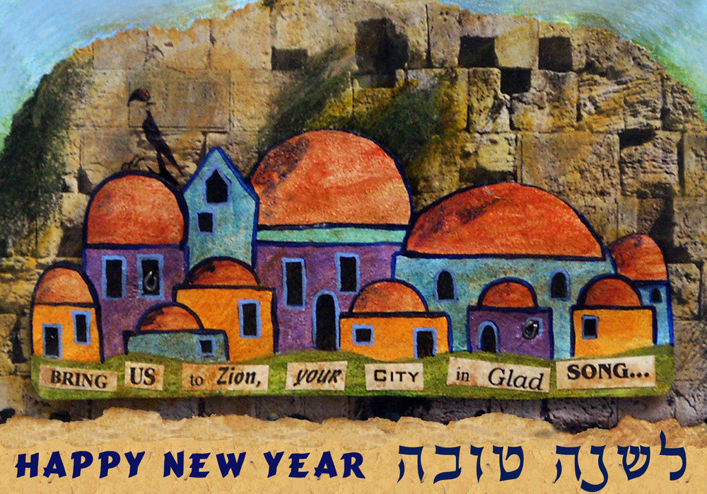 """Bring Us to Zion in Glad Song"" Jewish New Year Card"