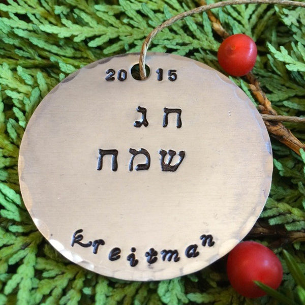 Chag Same'ach Ornament
