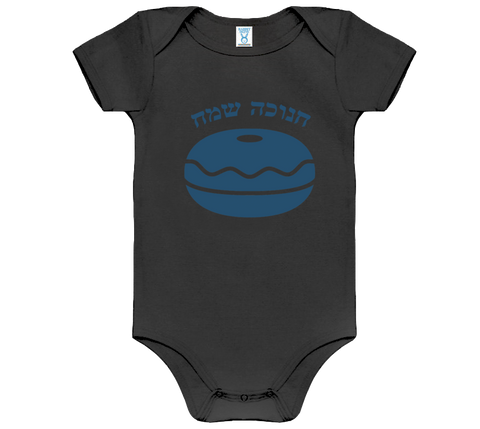 Hebrew Happy Hanukkah Onesie