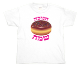 Happy Hanukkah Donut Tee