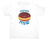 Hanukkah Donut Youth T Shirt