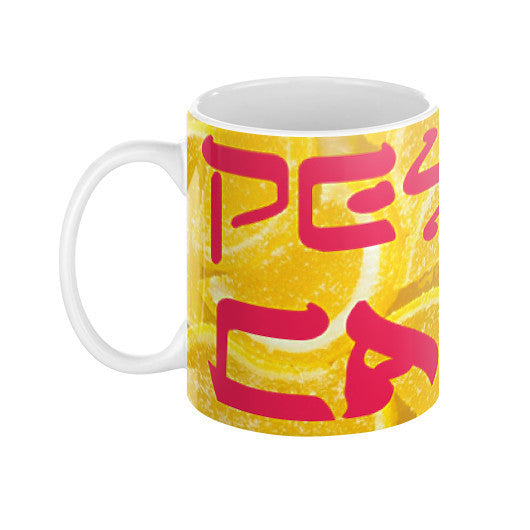 Pesach Candy Mug-Lemon