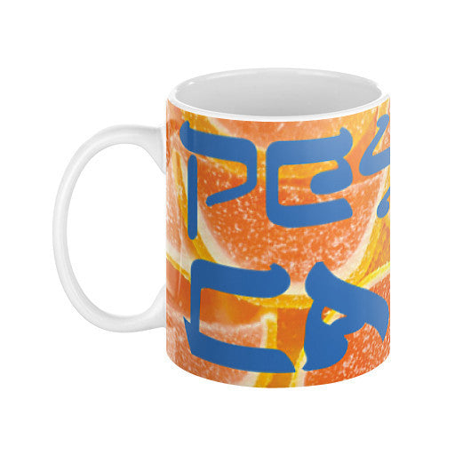 Pesach Candy Mug-Orange