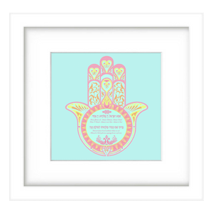 hamsa sh'ma framed nursery wall blessing
