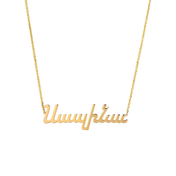 Armenian name necklace 14k gold
