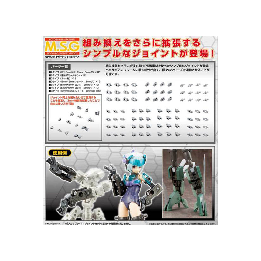 M.S.G Modeling Support Goods Mecha Supply 11 Joint Set C