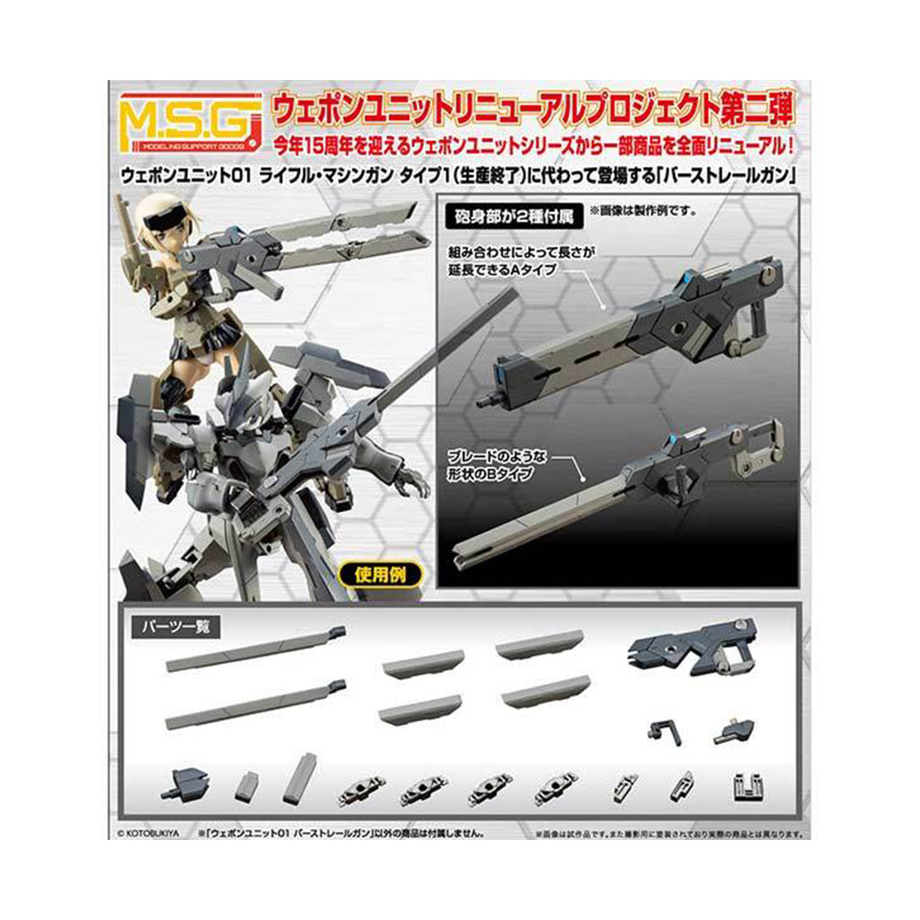 M.S.G Modeling Support Goods Weapon Unit 01 Burst Rail Gun