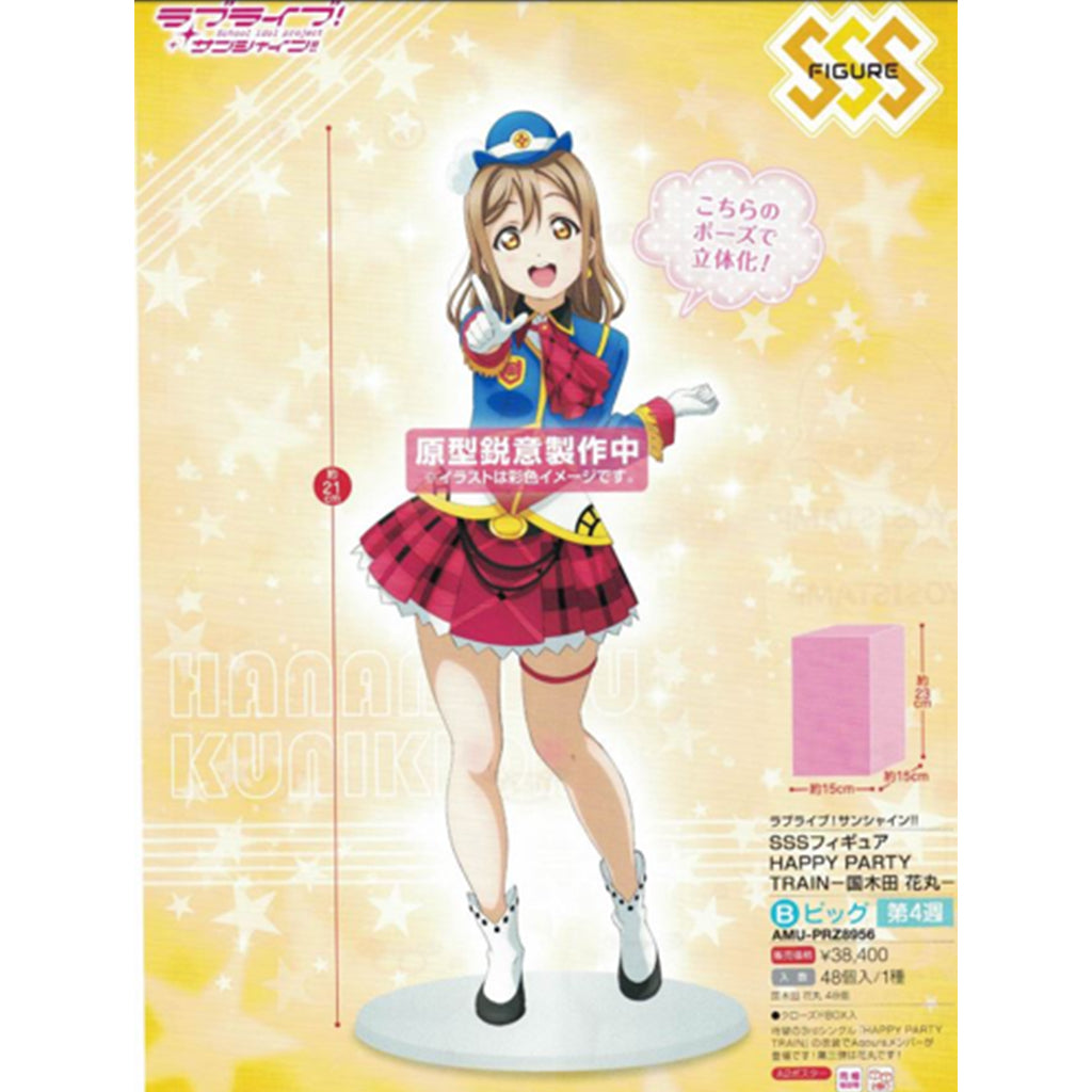 LL SUNSHINE! SSS FIGURE - HAPPY PARTY TRAIN - KUNIKIDA HANAMARU