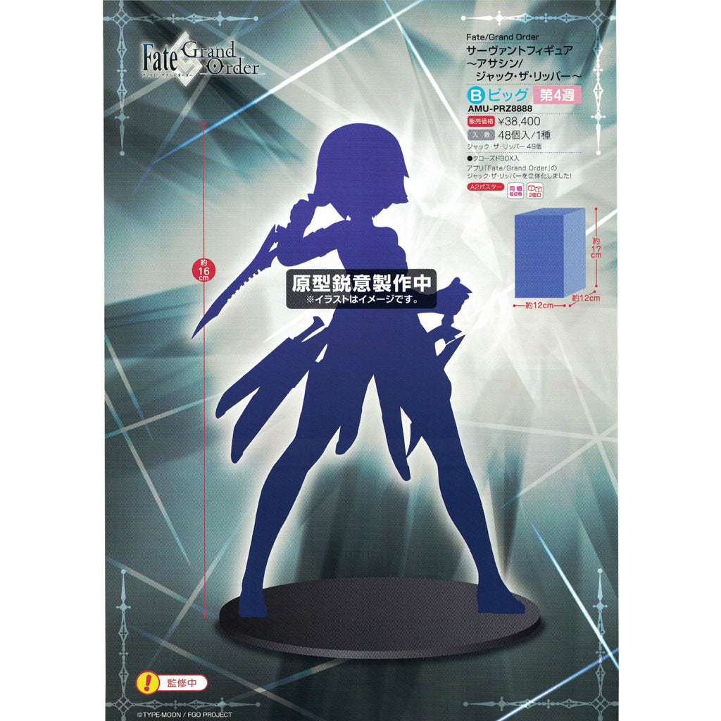 Fate/Grand Order - Servant Figure - Assassin/Jack the Ripper