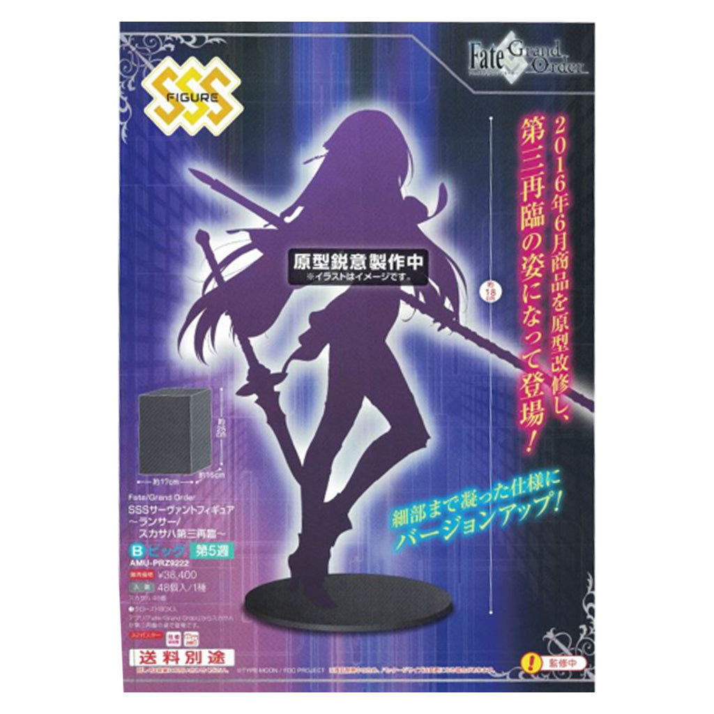 SSS SERVANT FIGURE - LANCER/ SCATHACH THIRD ASCENSION