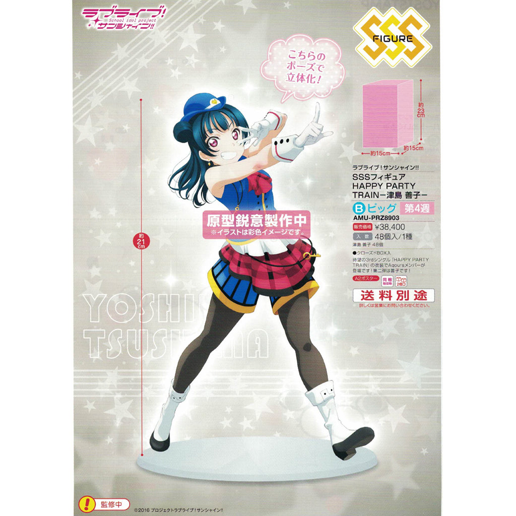 LL SUNSHINE! SSS FIGURE - HAPPY PARTY TRAIN - TSUSHIMA YOSHIKO
