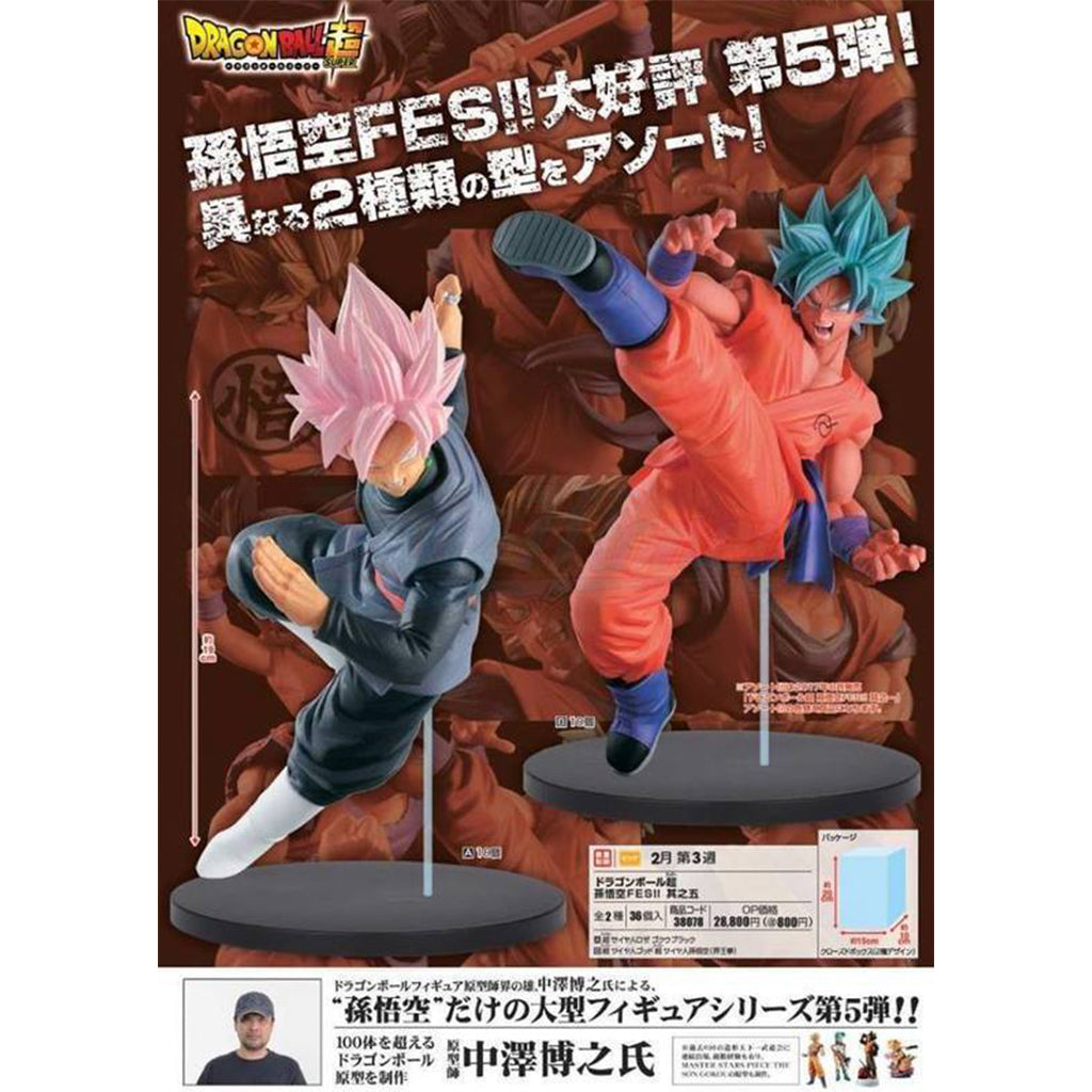 DB SUPER SON GOKU FES!! VOL5