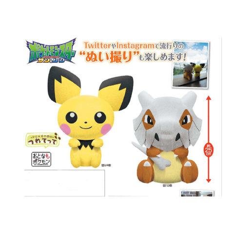 POKEMON SUN & MOON - TAKE ME WITH YOU BIG PLUSH - PICHU, CUBONE