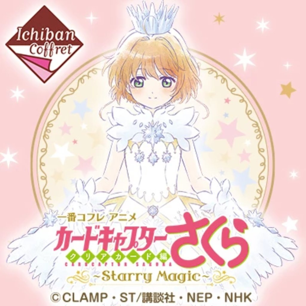 [IN-STOCK] Banpresto KUJI CARDCAPTOR SAKURA CLEAR CARD - STARRY MAGIC