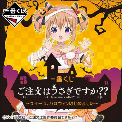 [IN-STOCK] Banpresto KUJI Is the order a rabbit? - We have started Halloween desserts ~
