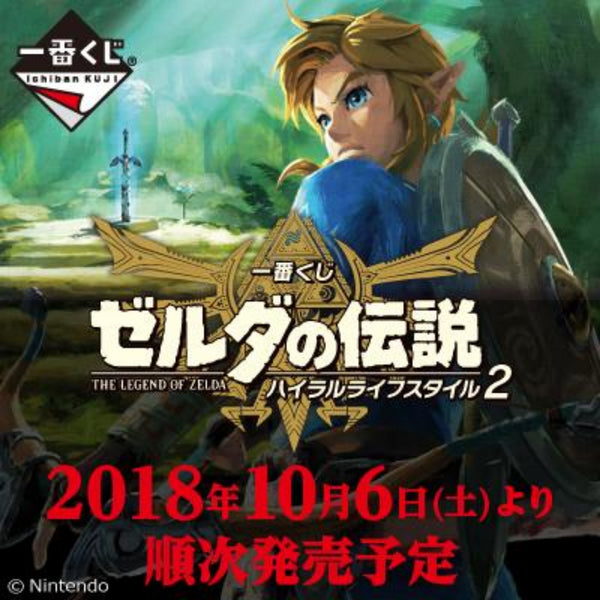 [IN-STOCK] Banpresto KUJI THE LEGEND OF ZELDA HYRULE LIFE STYLE 2~