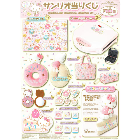 [IN-STOCK] Sanrio KUJI Hello Kitty October