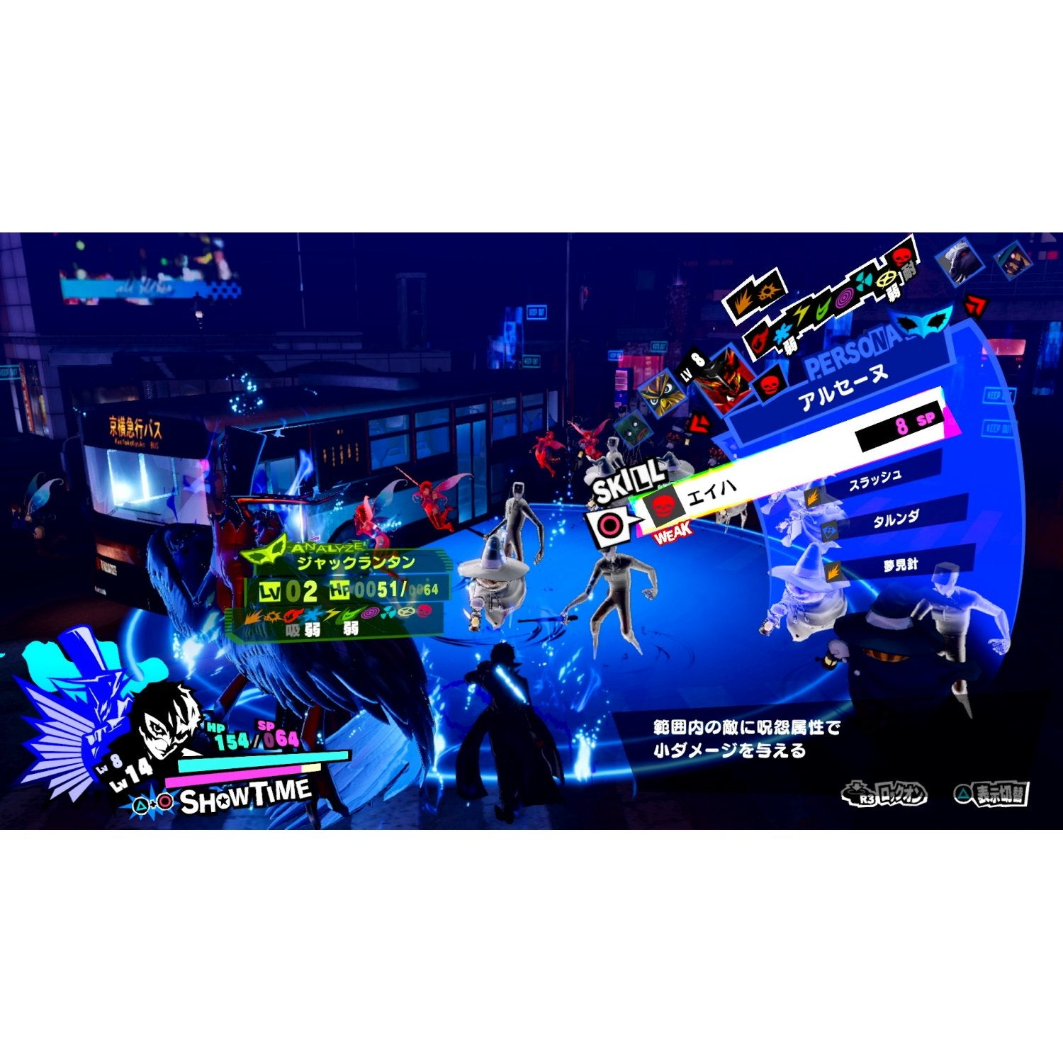 PS4 P5S: Persona 5 Strikers (NC16)