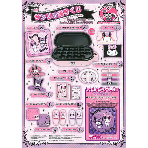 [SOLD-OUT] Sanrio KUJI MY MELODY KUROMI
