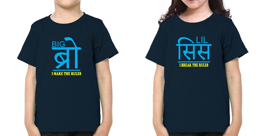 ektarfa.com @ Buy Best T-shirts Online in India Brother Sister T-Shirts Big Bro Make The Rules Lil Sis Break The Rules kid Brother Sister T Shirts