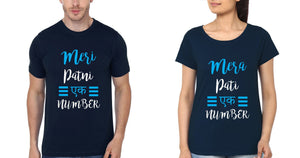 ektarfa.com Couple T-Shirts Pati & Patni 1 No Couple T-Shirt - Set of 2 Pcs.