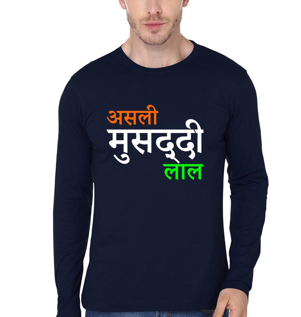 ektarfa.com Men Designs Asli Musaddi Lal men T-Shirt & Hoodie