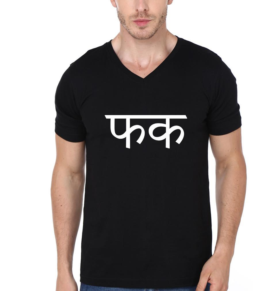 ektarfa.com Men Designs Hindi F**k Men T-shirt and Hoodie