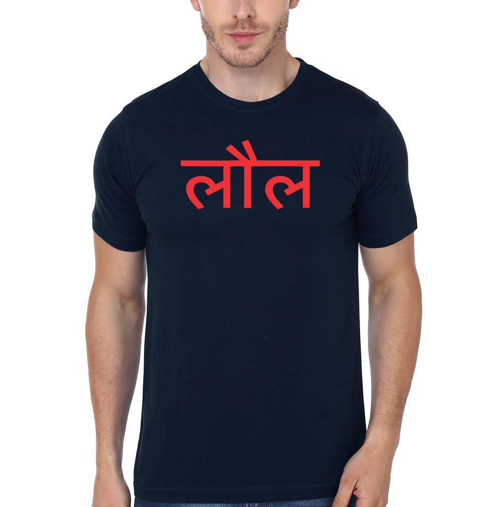 ektarfa.com Men Designs Hindi LoL Funny men T-Shirts & Hoodie