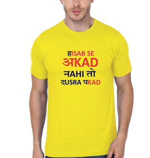 ektarfa.com Men Designs Hisab Se Akad Nahi TO Dusra Pakad men T-Shirts  & Hoodie
