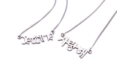 "Sterling Silver Name Necklace ""I Love You"" in Korean or French - ABC Necklace"