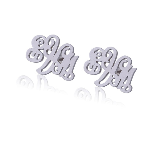 Sterling Silver Monogram Ear Stud - ABC Necklace